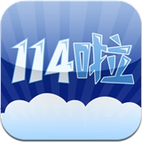 114啦导航v1.1.1 for iPhone版