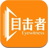 财新目击者v1.1 for iPhone/iPad版