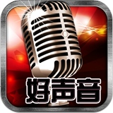 好声音猜歌王v1.0 for iPhone/iPad版